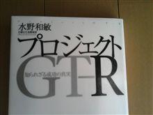 プロジェクトGT-R
