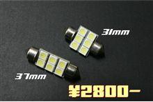 SMART LED ライセンス・ルームランプバルブ