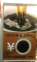 お得情報(=゚ω゚)ノィョゥ