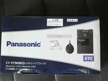 ETC購入♪