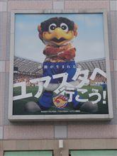 ベガルタ仙台×FC岐阜 サッカーJ2 2009 第36節 ユアテックスタジアム仙台(宮城県)