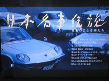 日本名車伝説