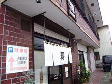 「麺こむさし」5 -宇都宮-