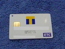 ETCカードが届いたよ♪
