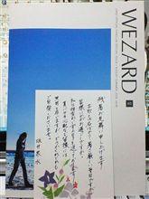 090831 WEZARD vol.45・・・