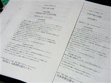 大阪まで試験を受けに行ってきた件