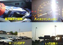 2009岡山国際 AE86 FESTIVAL 事後報告~集合出発編