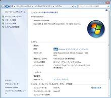 [人柱レポート?] って事で早速、Windows7に入れ替えてみました(笑