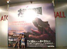 恐竜博に行ってきました。