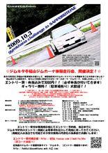 手稲山でジムカーナイベントやります!!