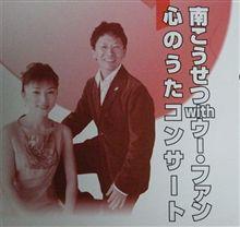 2009.09.05(土)南こうせつwithウー・ファン 心のうたコンサート