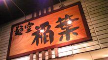 古河の地鶏研究会&雷麺'z★麺堂稲葉3