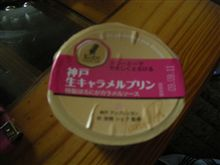 プリン65号 神戸 塩キャラメルプリン