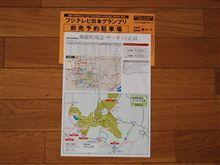 鈴鹿日本GPの駐車場券届きました