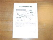 鈴鹿日本GPの南コース駐車場 道案内が来たw