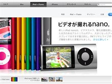 【新型】iPod nano発売!!→即注文