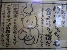 会津蕎麦ツー