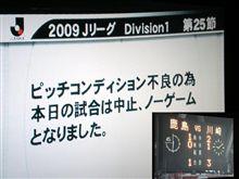 J1第25節 川崎フロンターレ戦