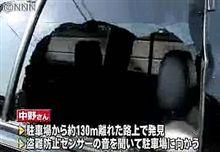 またしても車上荒らしで悲惨なニュースが・・・@大阪