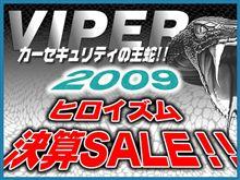 """『2009.ヒロイズム""""VIPER""""決算セール』開催!!"""