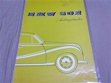 カタログ: BMW 502