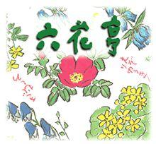 六花亭 マルセイバターサンド     (日本うまいもの研究所)