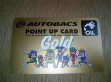 ゴールドカード?!