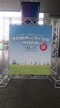 えひめカーフェスタ2009