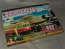 鉄道模型少年時代、第3巻、