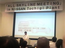 「ALL SKYLINE MEETING」