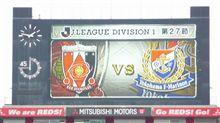 Jリーグ第27節 横浜戦