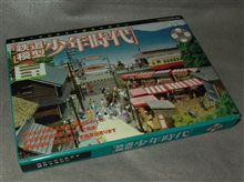 鉄道模型少年時代、第4巻、