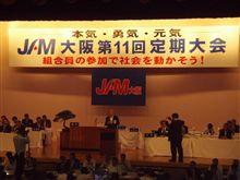 JAM大阪第11回定期大会