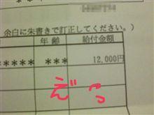 泣かされる3000エン・・・( ノω-、)