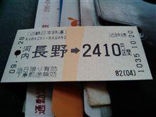名古屋へ一人旅!其の1