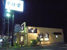 うどん屋が蕎麦屋に変身「生粉蕎麦 玄 周船寺店」