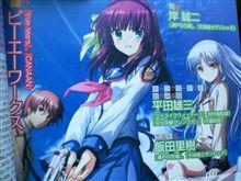 Key×アニプレックス×電撃G´s『Angel Beats!』アニメ制作はPAワークス