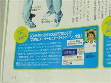 「ZONE スーパーモニター キャンペーン」 ②