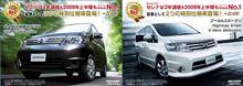「セレナ」の特別仕様車 「ハイウェイスター Vエアロセレクション」および「20S Vセレクション」を発売