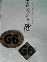 G6ジムカーナ モンテカルロ!