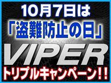 『10.7盗難防止の日』トリプルキャンペーン!!