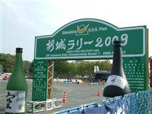 全日本ラリー選手権第7戦 新城ラリー2009