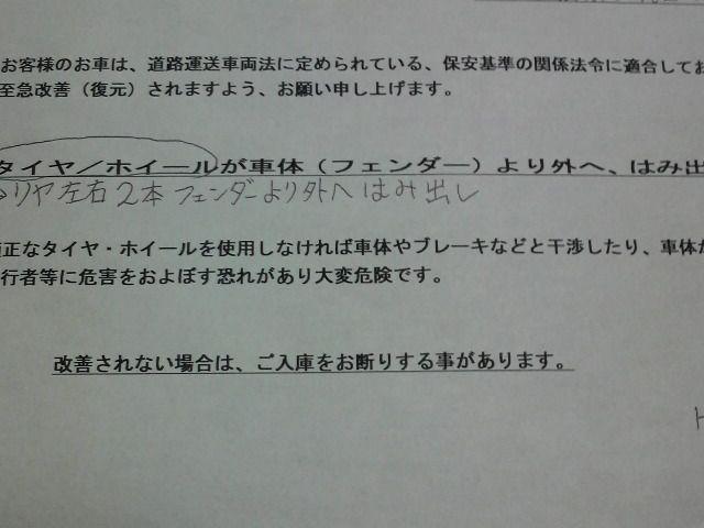 タイヤはみ出しでディーラー出入り禁止~!!」hediのブログ ...
