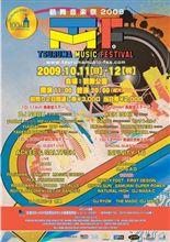 鶴舞公園 開園100周年