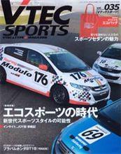 VTEC SPORTS Vol.035