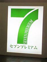 商品展示会で広島へ