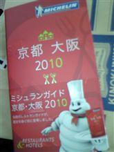 ミシュランガイド京都・大阪2010