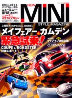 NEW MINI STYLE MAGAZINE Vol.23