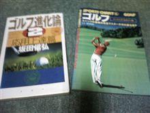 みんなでゴルフ!?