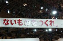東京モーターショー 2009 レポート